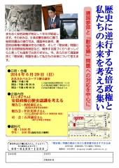 6月29日学習会チラシ20140303