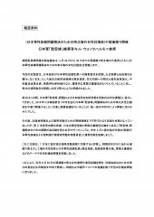 20140327報道資料1