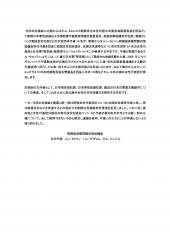 20140327報道資料2