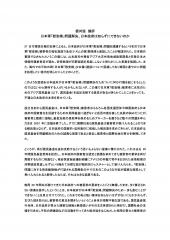 20130327論評(挺対協)1