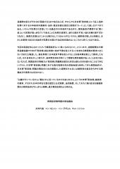 20130327論評(挺対協)2