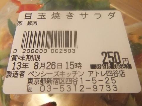 DSCF2464 (480x360)