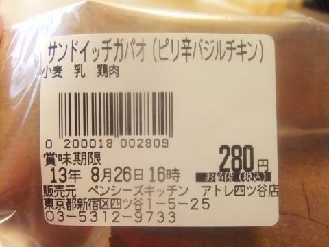 DSCF2469 (480x360)
