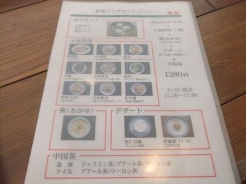 DSCF3064 (480x360)