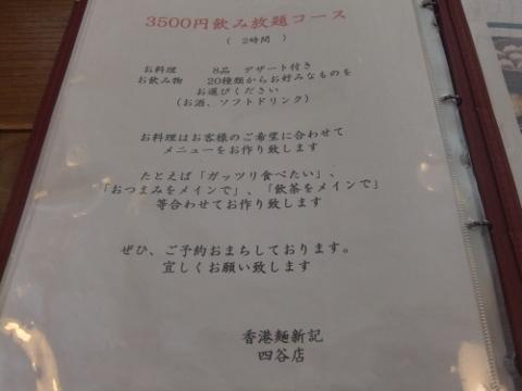 DSCF3060 (480x360)