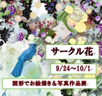 サークル花 作品展