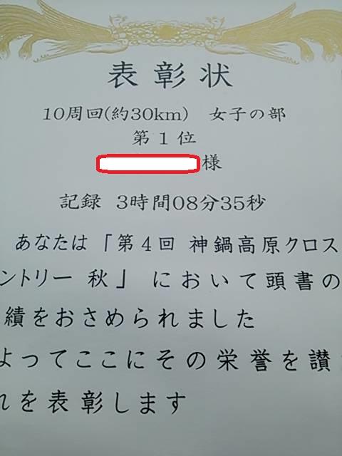 神鍋表彰状