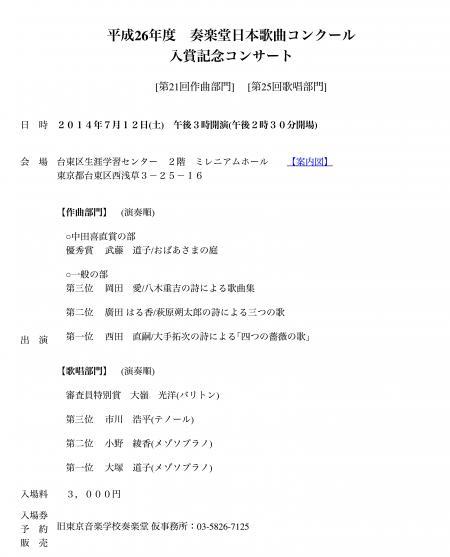 入賞者記念コンサート_convert_20140605164557