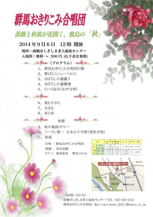 薔薇と秋桜が花開く、敷島の「秋」2_convert_20140813094710