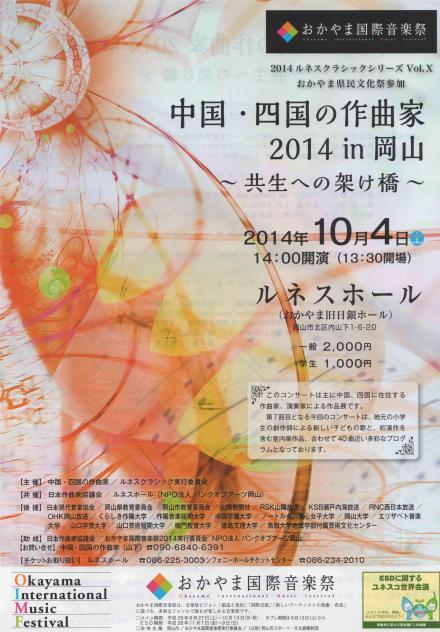 岡山チラシ表3_convert_20140914100729