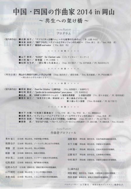 岡山チラシ裏2_convert_20140914100924