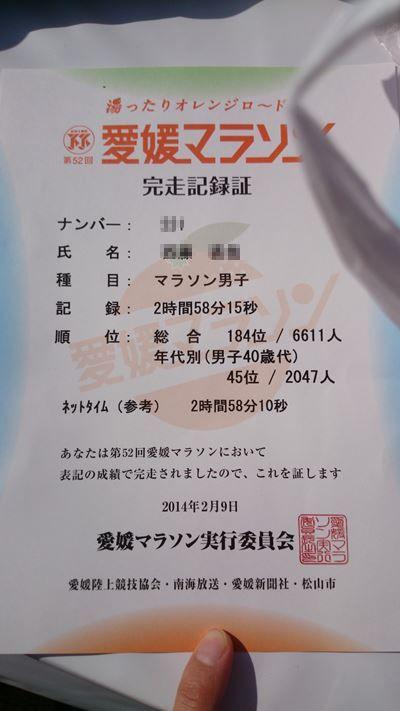 140209愛媛マラソン006