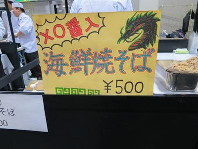 140216京都マラソン016