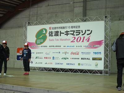 140427佐渡トキマラソン033