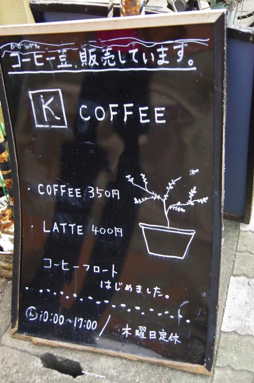 kcoffee メニュー