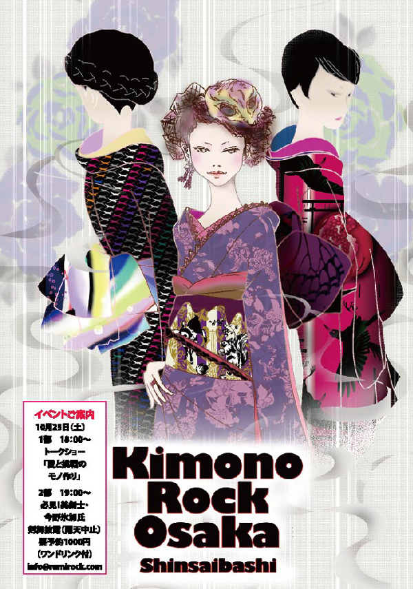kimonorock_osaka_dm01.jpg