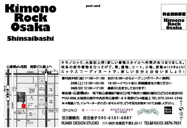 kimonorock_osaka_dm02.jpg