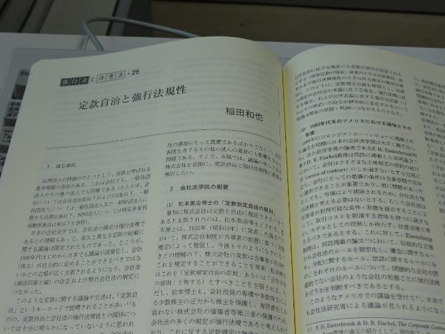 20140527法律時報
