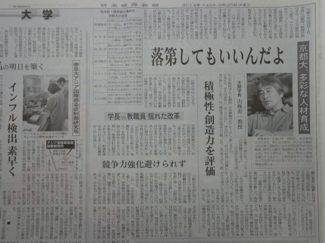 20140925記事