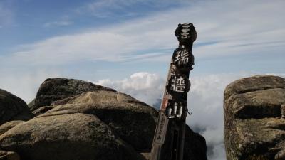 山頂(2)