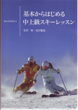 スキーVideo