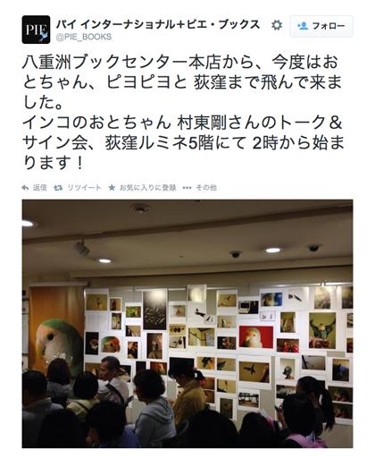 otochan-twitter