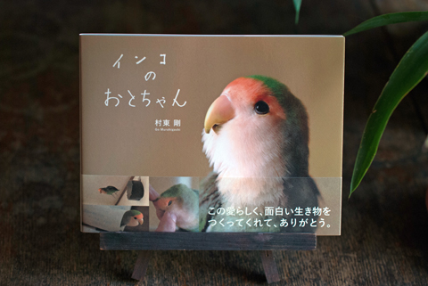 otochan_book_092814