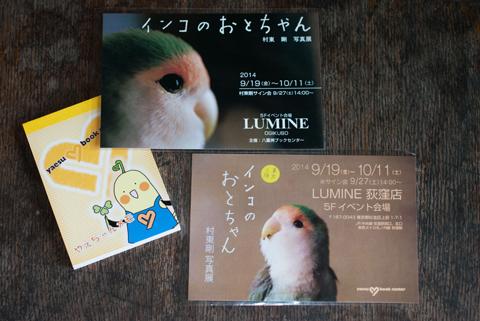 otochan_postcards_092814