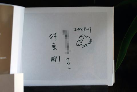 otochan_sign_092814