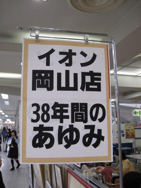 イオン岡山 20140929