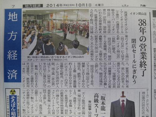 山陽新聞 20141001