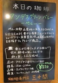 三十IMG_0248 - コピー