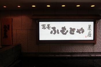ふIMG_0016 - コピー