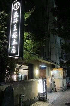 やIMG_0139 - コピー