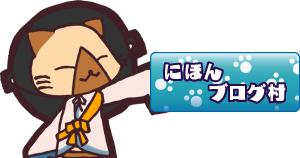 にほんブログ村 モンスターハンター4