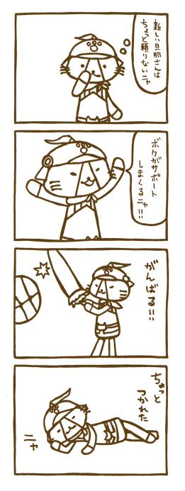 4コマ漫画 オトモアイルー