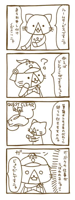 モンスターハンター 4コマ漫画 オトモアイルー