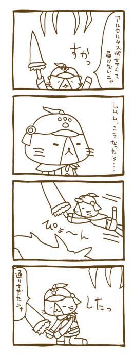 モンハン 4コマ漫画