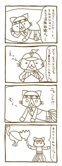 4コマ漫画 モンハン チコ村