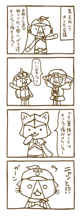 モンスターハンター 4コマ漫画 筆頭オトモ