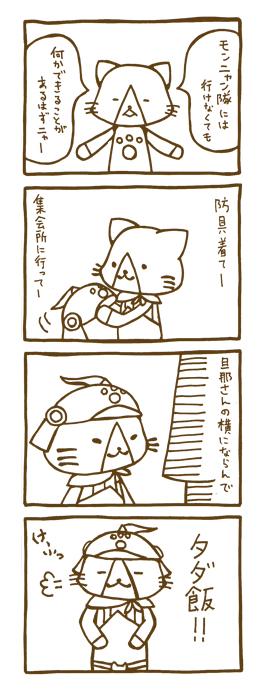 モンスターハンター 4コマ漫画 四コマ漫画 オトモアイルー