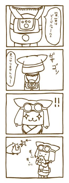 モンハン 4コマ漫画 オトモアイルー