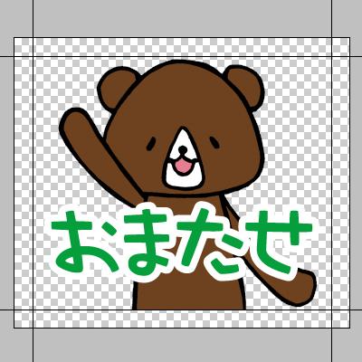 LINEクリエイターズスタンプの作り方 〜スタンプ画像制作編〜