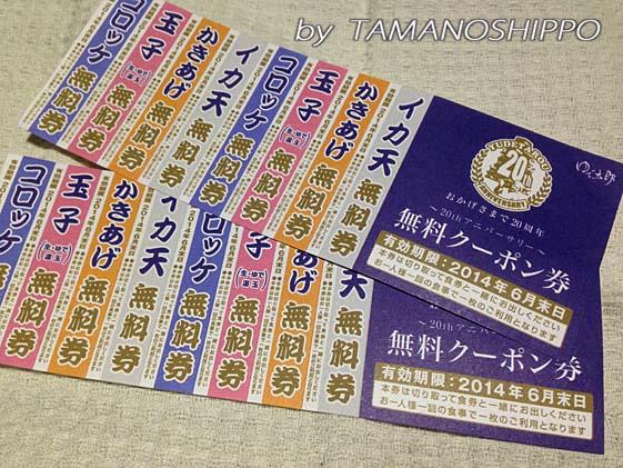 ゆで太郎の無料クーポン券