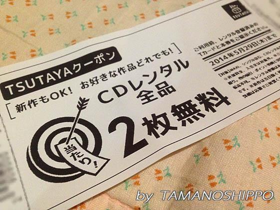 ツタヤの当りクーポン券(CD2枚無料)