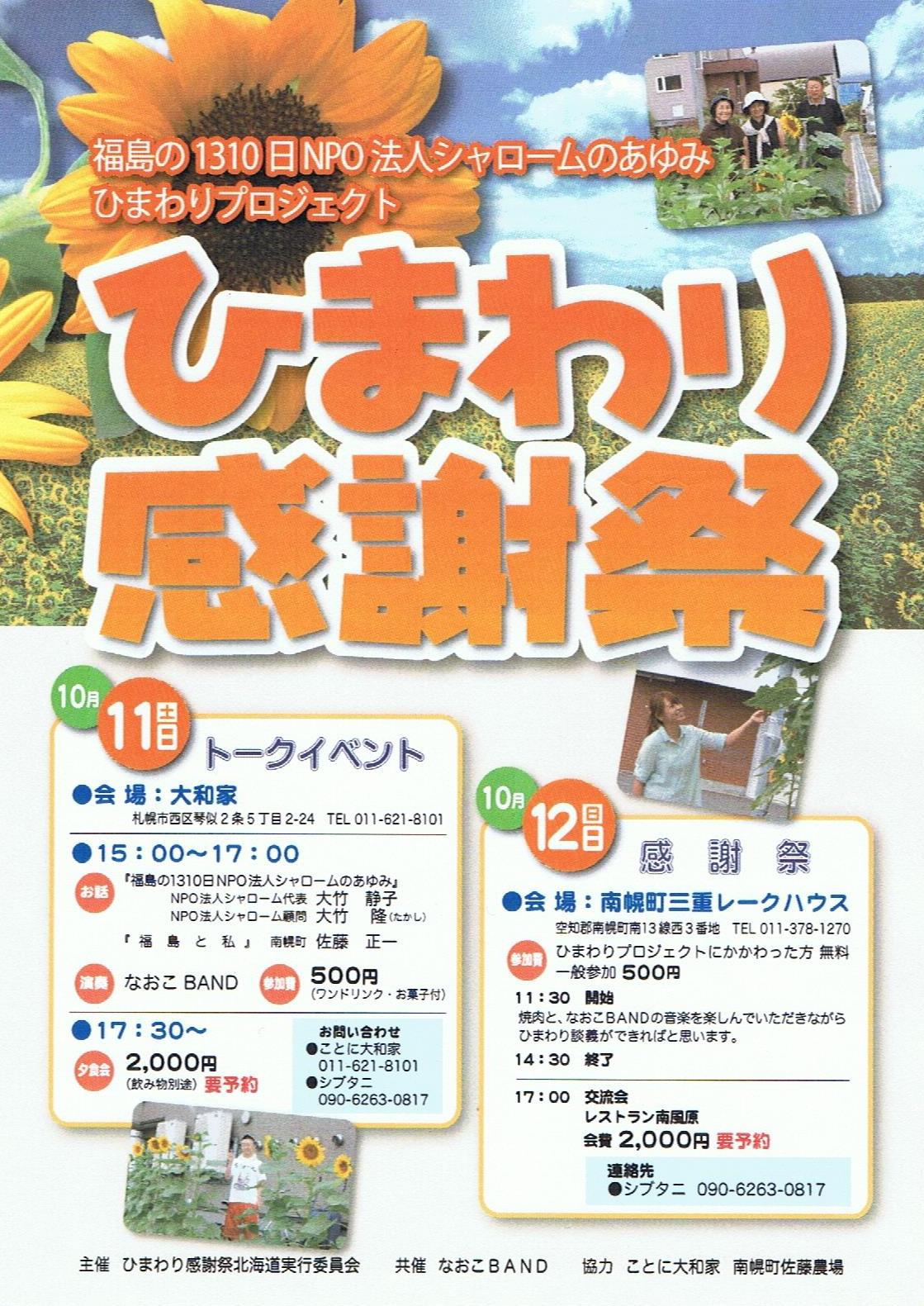 himawari_kannsyasai2014.jpg