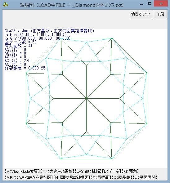 Diamond_crystal1