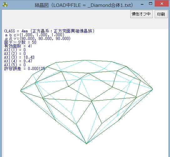 Diamond_crystal2