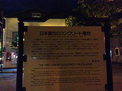 日本最古のコンクリート電柱