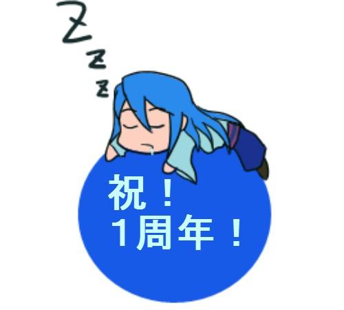 居眠りエリア2
